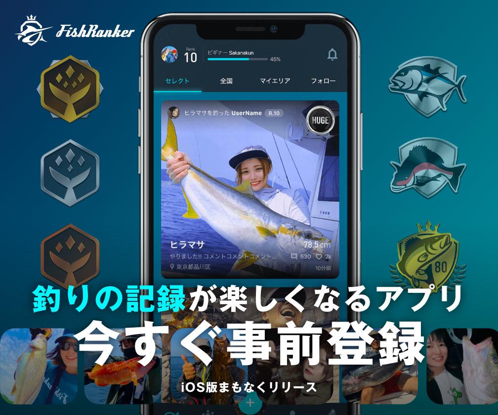 釣果記録アプリ FishRanker事前登録受付中