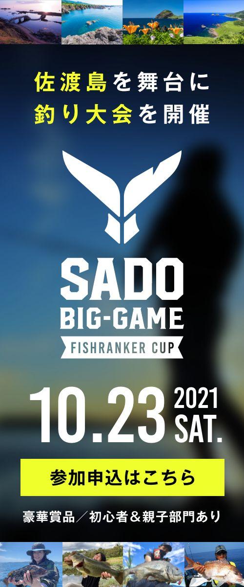 佐渡島で釣り大会を開催 佐渡ビッグゲーム FishRankerカップ